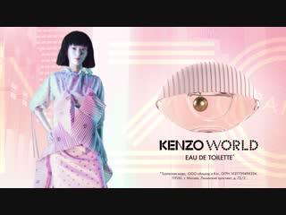 Kenzo World EDT alc