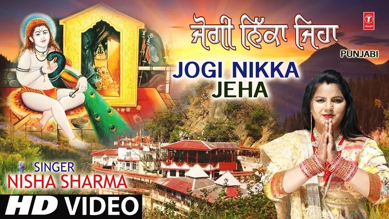 JOGI NIKKA JEHA I Punjabi Balaknath Bhajan I NISHA SHARMA I New Full HD Video Song