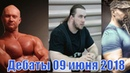 Юрий Спасокукоцкий • Вечерний Юргант Егор Рубанович. Дмитрий Головинский. Юрий Спасокукоцкий