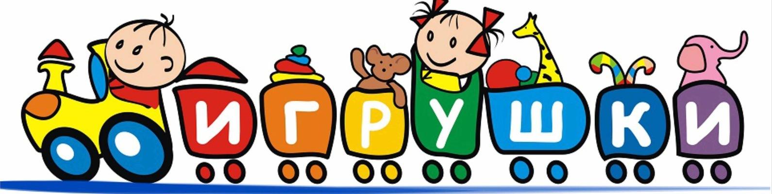 Картинки с надписями про игрушки, вас