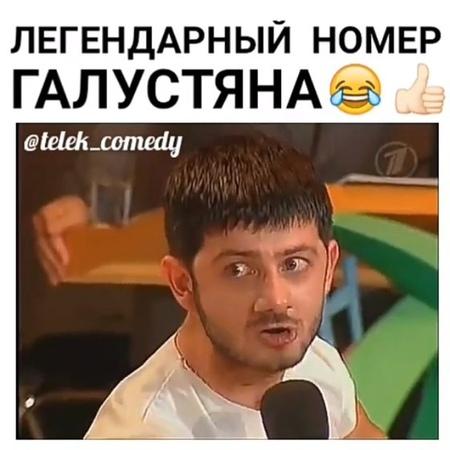 Видео Юмор⤴ on Instagram Жми на сердечко и поедем дальше как нормальные мужики😅 Еще молодой и голодный Миша Галустян разве он не достоин вашего
