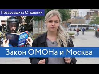 Закон ОМОНа и Москва   Правозащита Открытки   14+