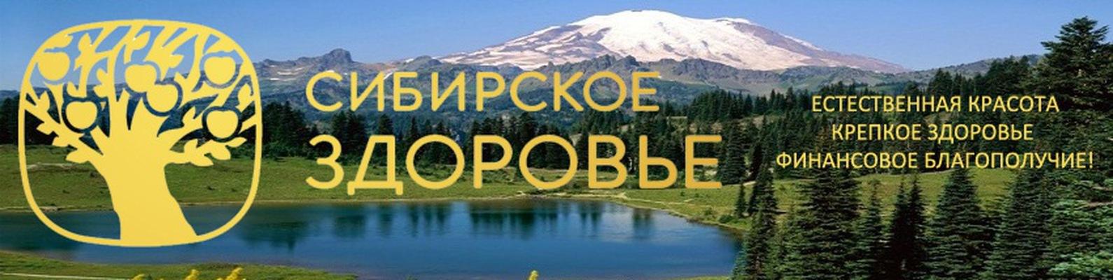 картинки сибирское здоровье новый логотип