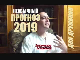 Дон Дружинин   Необычный Прогноз на 2019 год. Ведическая Астрология
