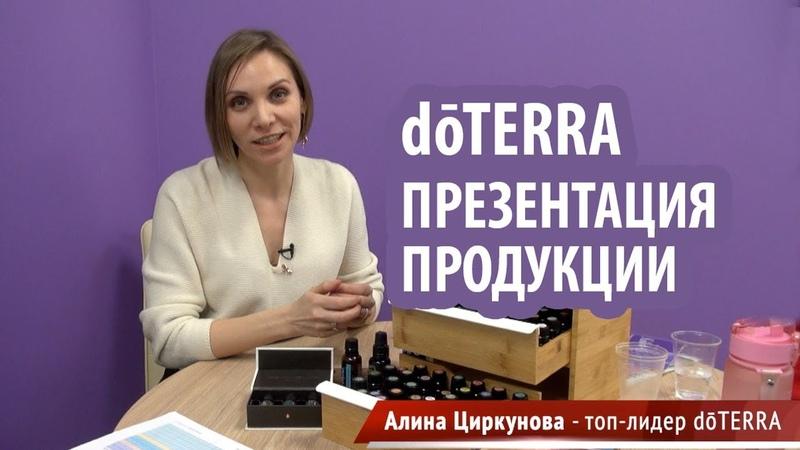 DoTERRA Презентация Продукции Эфирные масла doTERRA Алина Циркунова