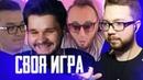 СВОЯ ИГРА 7 | PANDAFX, ACOOL, FACELESS