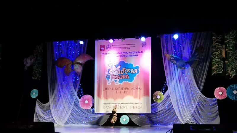 4 Краевой Конкурс Фестиваль Детской Хореографии Детская сказка Дети 5 7 лет