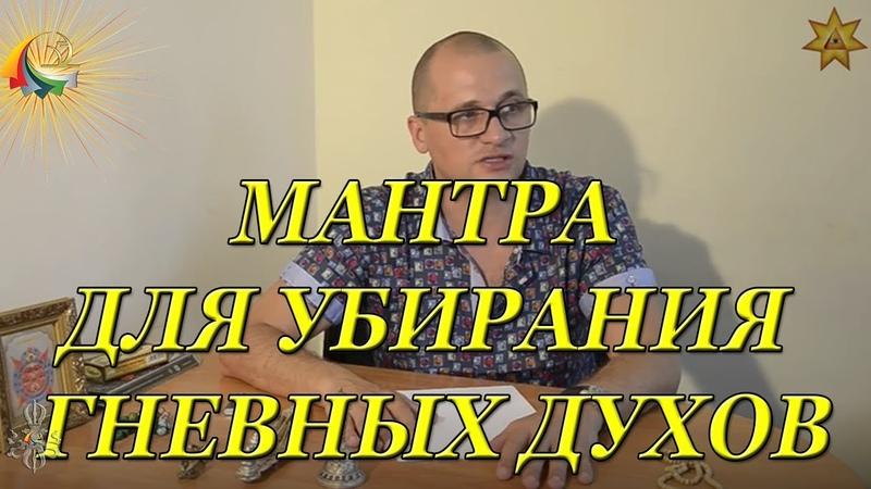 Мантра для убирания гневных и голодных духов читает Андрей Дуйко