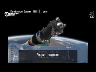 """Авария носителя  Да, быстро мы прилетели. О чем говорил экипаж ракеты """"Союз"""" с Землей во время падения"""
