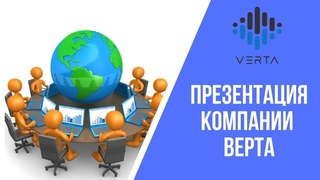 VERTA - Презентация компании || Ответы на вопросы || ВЕРТА