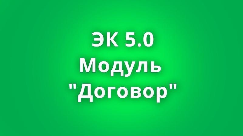 ЭК 5.0 Модуль Договор