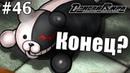 Danganronpa Trigger Happy Havoc 46 Почти счастливый конец Прохождение на русском