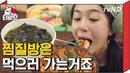 티비냥 ENG SPA IND Spicy Chicken Seaweed Soup Sikhye Jjimjilbang Mukbang Let'sEat3 Diggle