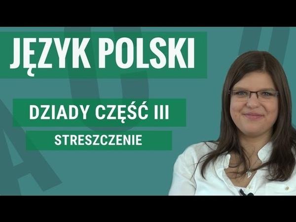 Język polski - Dziady część III (streszczenie)