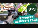 НОВИНКИ ОТ ТРИОЛ Triol Товары для животных 2018 2019 Игрушки Лакомства Аквариумистика