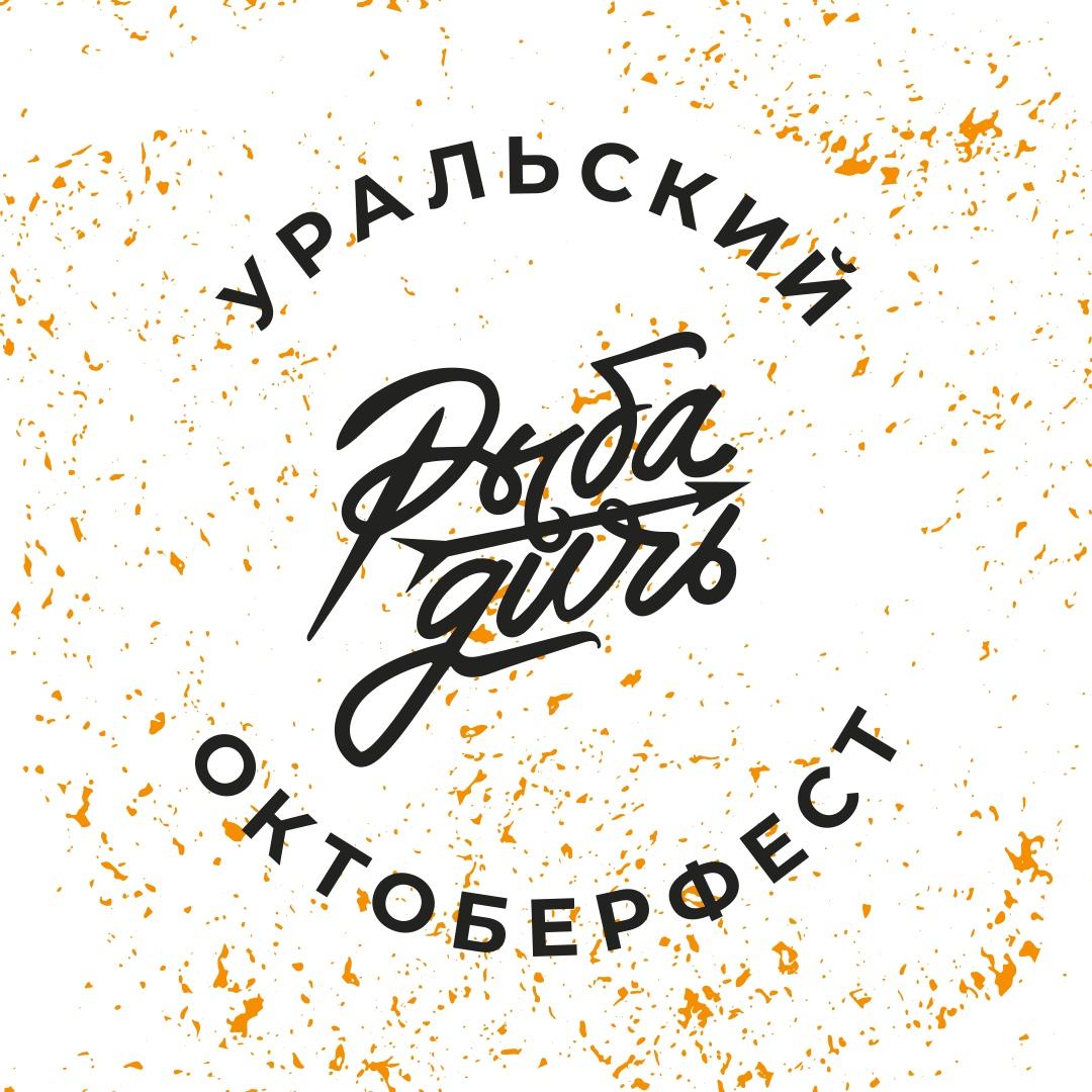 Афиша Екатеринбург РыбаДичь / Крупнейший Пивной фестиваль на Урале