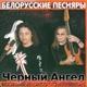 Белорусские Песняры - Белым мелом