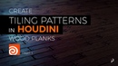 Houdini 17.5 - Procedural Patterns - Wood Planks - Part 1