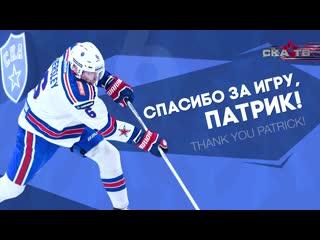 Спасибо, Патрик!