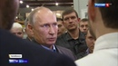 Вести в 20:00 • Кому выгодно перемешать спорт и политику: Путин о причинах нападок на российских спортсменов