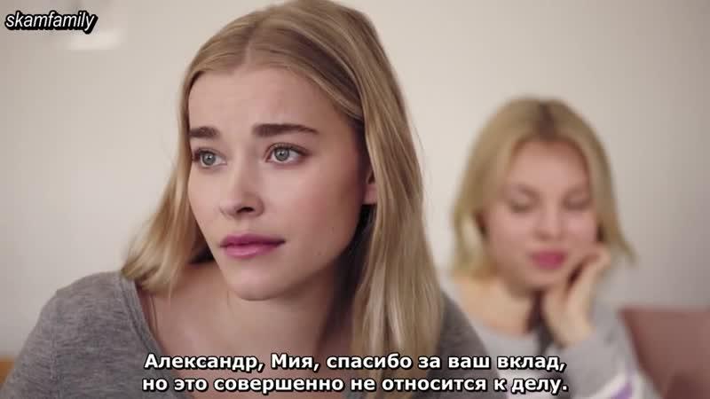 Skam Germany Сезон 2. Серия 1. Часть 4 (Такой мудак! .) Рус. субтитры