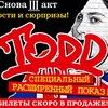 TODD: 27 сентября -  Москва I 29 сентября - СПБ