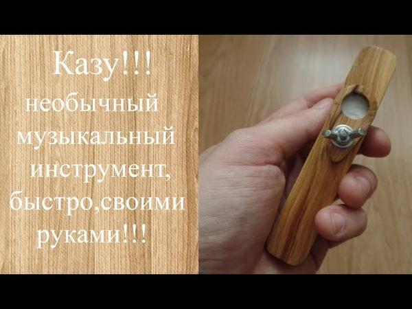 Казу/kazoo Необычный музыкальный инструмент, быстро, своими руками