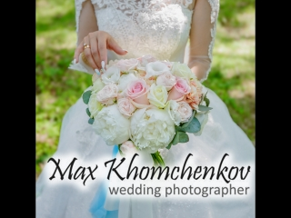 Wedding photographer max khomchenkov