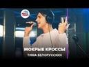 Тима Белорусских - Мокрые Кроссы (LIVE @ Авторадио)