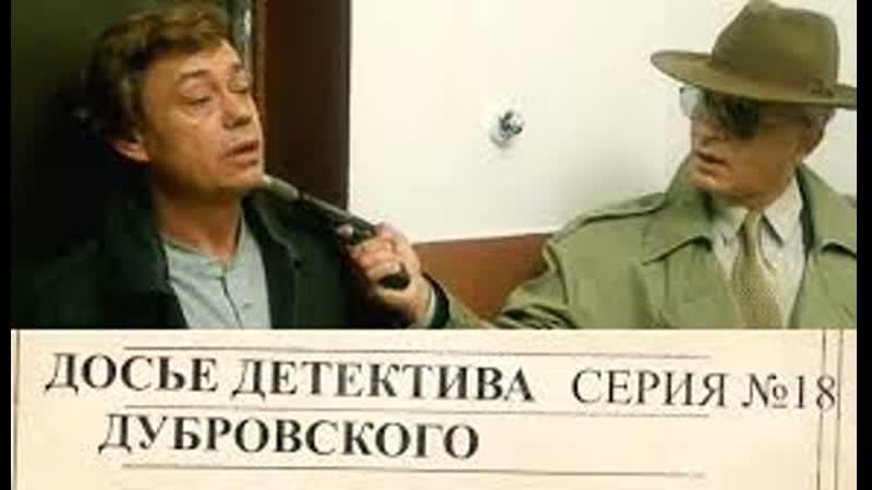 18 серия Досье Детектива Дубровского