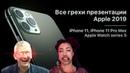 Все грехи презентации Apple 2019 iPhone 11 iPhone 11 Pro Max Watch series 5