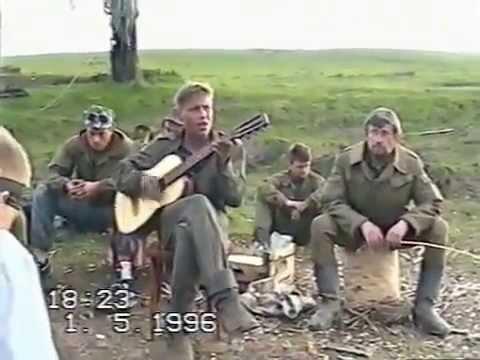 Чечня в огне 1. 5 .1996 год. Песни бойца под гитару