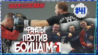 Фанаты против бойца М-1 Challenge, спаринги с Солонинным перед боем с Коваленко #41