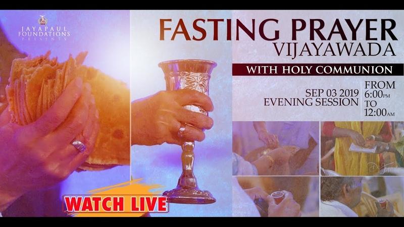 SPECIAL FASTING PRAYER | VIJAYAWADA | GET TOGETHER | 03-SEP-2019 | EVENING SESSION |DR JAYAPAUL