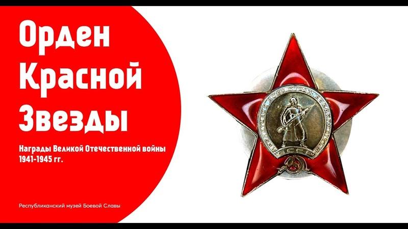 Орден Красной Звезды Награды Великой Отечественной войны 1941 1945 гг