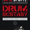04.12 Drum Ecstasy - презентация альбома