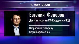 Радио НОД: Признаки разрушения однополярного мира ( Евгений Федоров)