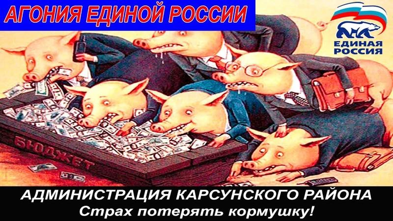 Агония Единой России в Карсуне Страх потерять кормушку