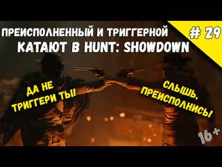 Преисполненный и триггерной катают в hunt: showdown #29