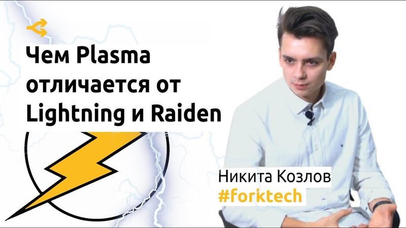 Чем Plasma отличается от сетей Lightning и Raiden — Никита Козлов