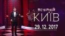 Новогодний Вечерний Киев   полный выпуск 29.12.2017