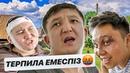 АРАҚТЫ ҚОЯМЫЗ   «КАЙРАТ» екінші серия