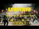 Twenty one pilots - Levitate (Beyond The Video) озвучка