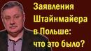 Дмитрий Евстафьев - Странные заявления президента Германии Штайнмайера в Польше: что это было?