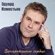 Эдуард Изместьев - Весна летела