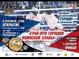 Союз MMA России . Финал Гран-при городов Воинской Славы