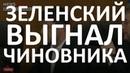 Выйди отсюда, разбойник! – Зеленский выгнал секретаря Бориспольского горсовета Годунка   10.07.19