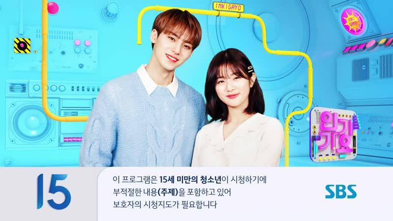SBS 인기가요 1006회 (일) 2019-06-16 오후3시50분