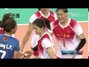 Всемирные военные игры 2019 Волейбол Женщины Групповой этап Китай Бразилия