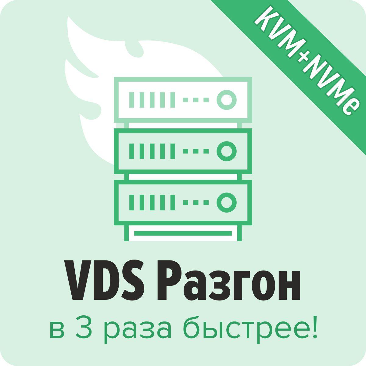 VDS Разгон (KVM, NVMe, 2 Core, 2Gb RAM, 40Gb NVMe)